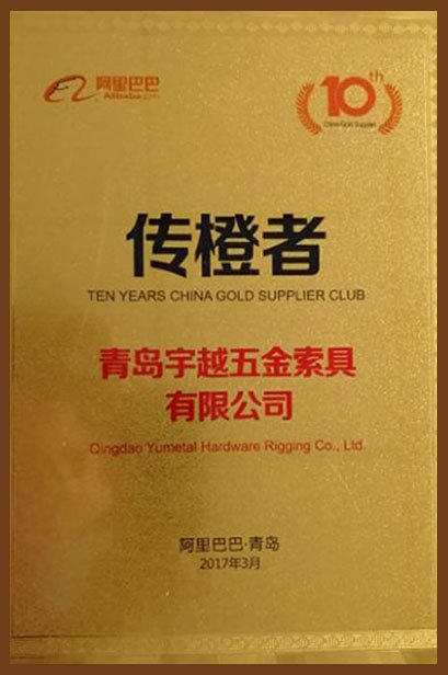 Alibaba 16 years gold supplier