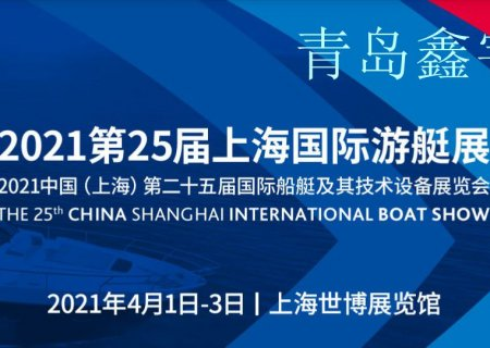 The 25th China Shanghai International Boat Show